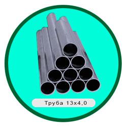 Труба 13х4,0