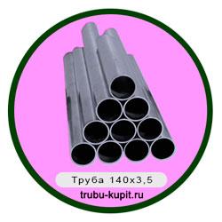 Труба 140х3,5