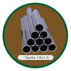 Труба 14х1,5