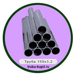 Труба 150х3,2