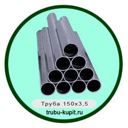 Труба 150х3,5