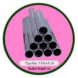 Труба 150Х5,0