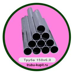 Труба 150х6,0