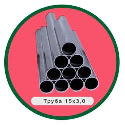 Труба 15х3,0
