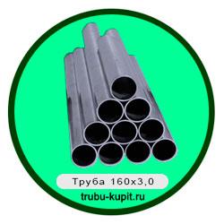 Труба 160х3,0