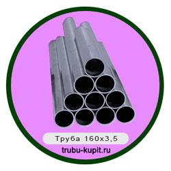 Труба 160х3,5