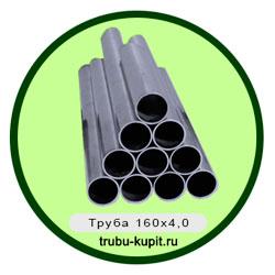 Труба 160Х4,0