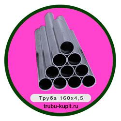 Труба 160Х4,5