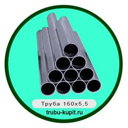 Труба 160х5,5