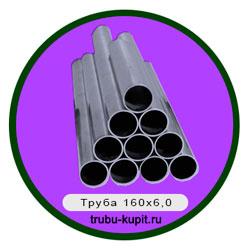 Труба 160х6,0