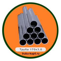 Труба 170х3,0