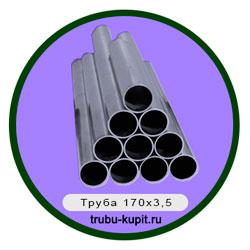Труба 170х3,5
