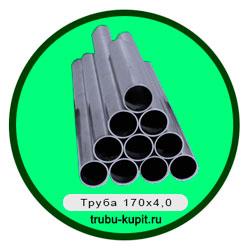 Труба 170Х4,0