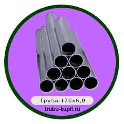 Труба 170х6,0