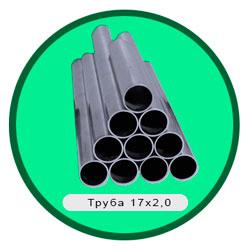 Труба 17х2,0