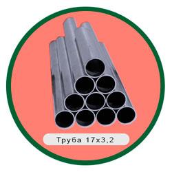 Труба 17х3,2
