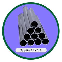 Труба 21х3,2