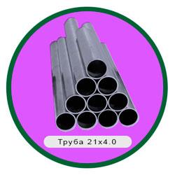 Труба 21х4,0