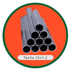 Труба 22х1,2
