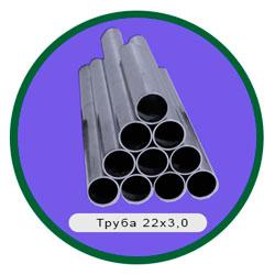 Труба 22х3,0