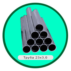 Труба 23х3,0