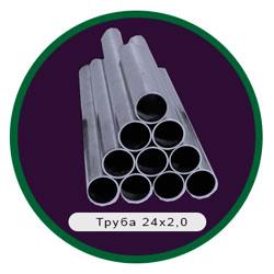 Труба 24х2,0