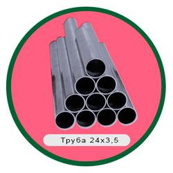 Труба 24х3,5