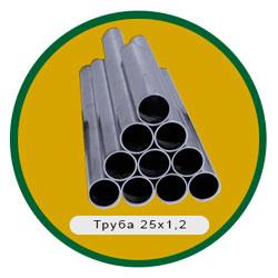 Труба 25х1,2