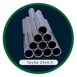 Труба 25х4,0
