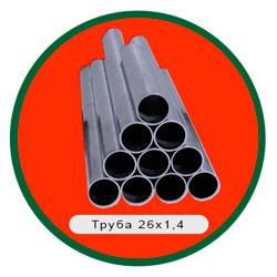 Труба 26х1,4