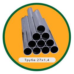 Труба 27х1,4
