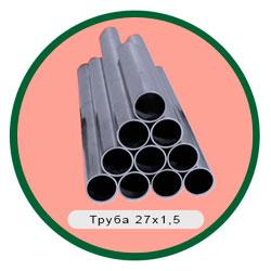 Труба 27х1,5