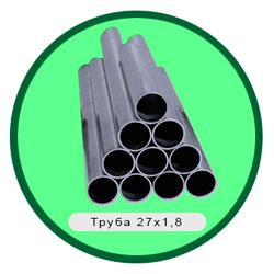Труба 27х1,8