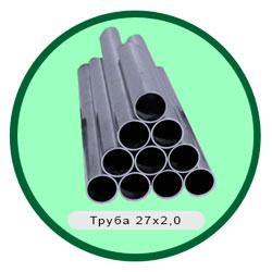 Труба 27х2,0