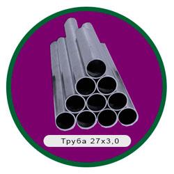 Труба 27х3,0