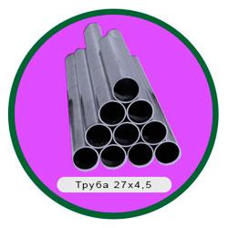 Труба 27х4,5