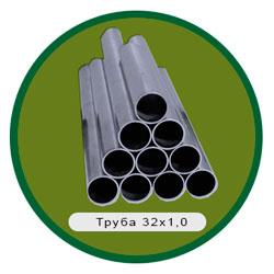 Труба 32х1,0