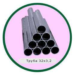 Труба 32х3,2
