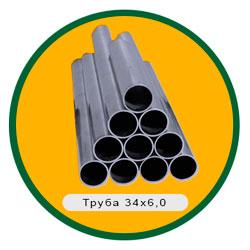 Труба 34х6,0