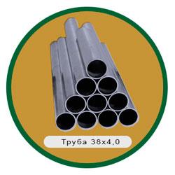 Труба 38х4,0
