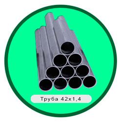 Труба 42х1,4