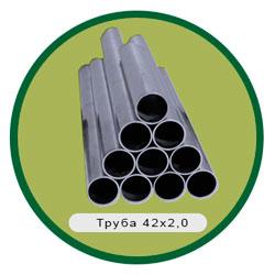 Труба 42х2,0