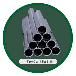 Труба 45х4,0