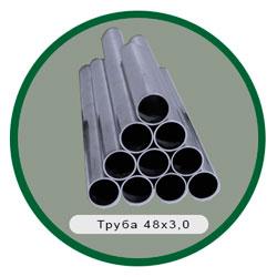 Труба 48х3,0