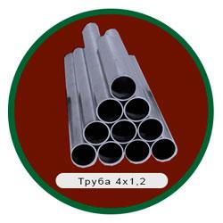 Труба 4х1,2