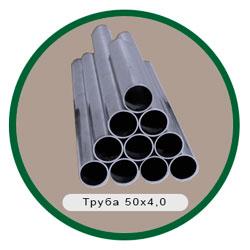 Труба 50х4,0