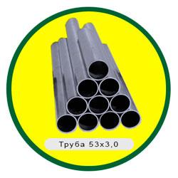 Труба 53х3,0