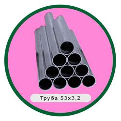 Труба 53х3,2