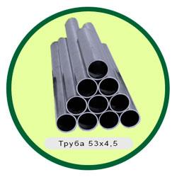 Труба 53х4,5