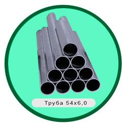 Труба 54х6,0